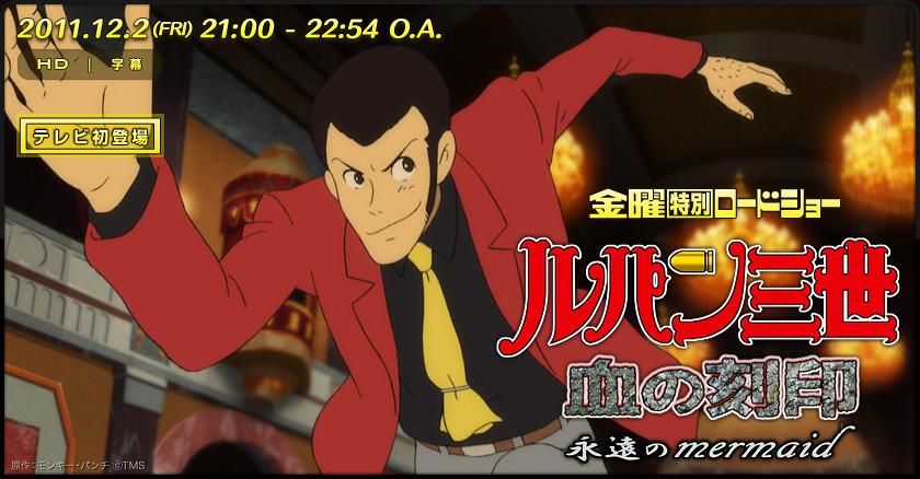 111119 - 換上新一代聲優陣容、電視動畫版《魯邦三世 血之刻印~永遠的美人魚~》將在12/2首播!