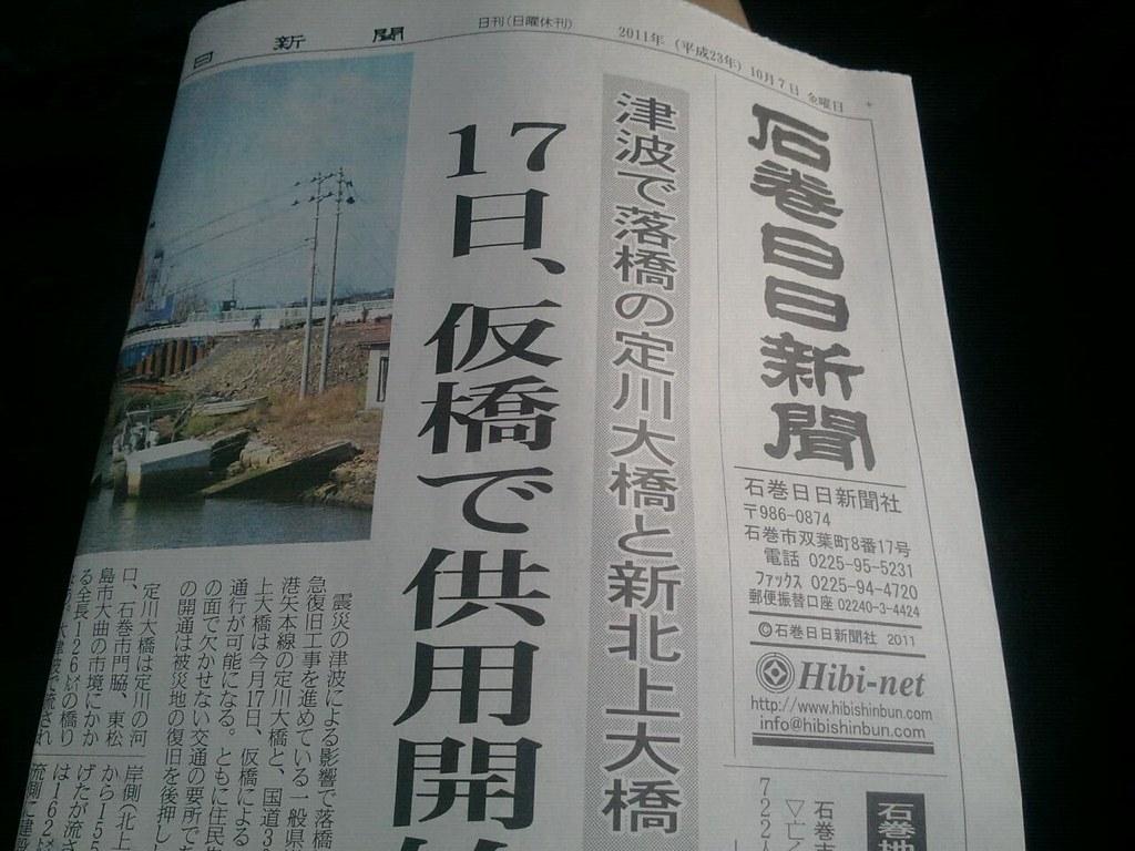 応援の意味で、石巻日日新聞を買う。