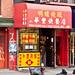 Wah Fung No. 1 Fast Food
