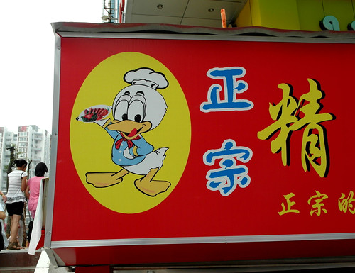 Donald selling Duck Heads | by cowyeow