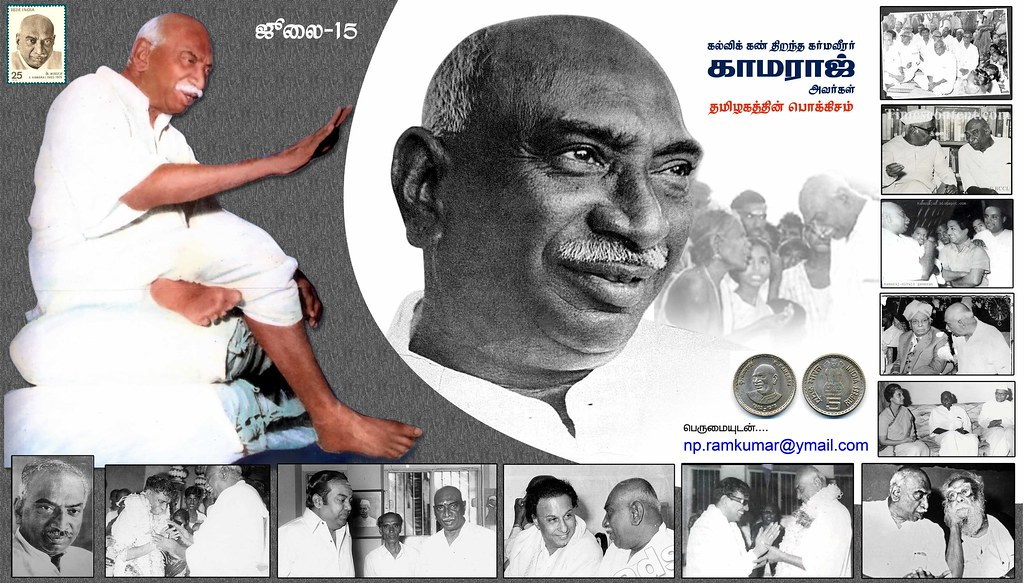the political career of kamarajar Kamaraj, admired for his simplicity and integrity, had a long and illustrious political career as member of legislative assembly from 1954 to 1967 and as member of parliament initially from 1952 to 1954 and then from 1969 to 1975 he also served as president of tamil nadu congress from 1940 to 1954 and as president of all india congress from.
