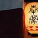 Chochin ---Traditional Lantern in Japan---