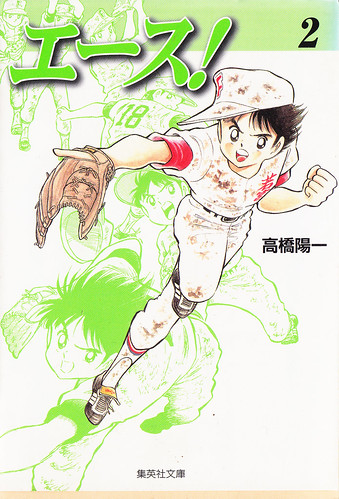 Ace! by Takahashi Yoichi | by Rad Comic Spirits