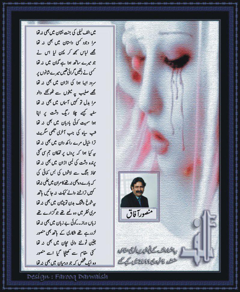 mansoor afaq urdu poetry | mansoor afaq urdu poetry | Flickr