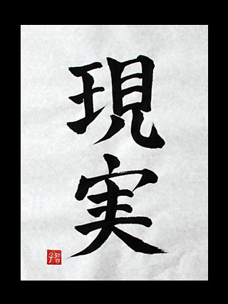 Genjitsu Quot Genjitsu Quot Means Reality Info Japanese Kanjisymbols Com Flickr