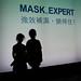 Mask Expert