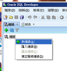 oracle-sqldeveloper-7.png | by gtshen