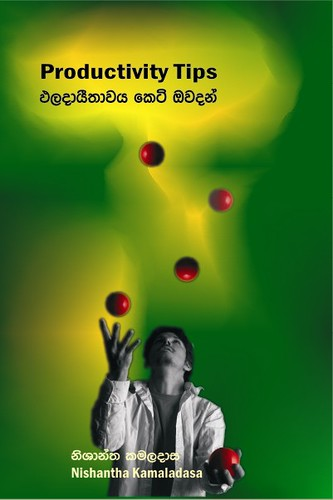 Cover | by Management in Sinhala