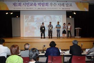 제1회 시민교육 박람회 개최