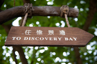 Discovery Bay (Hong Kong) | by Darcy Moore