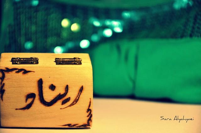 بالصور اسم ريناد عربي و انجليزي مزخرف , معنى اسم ريناد ...