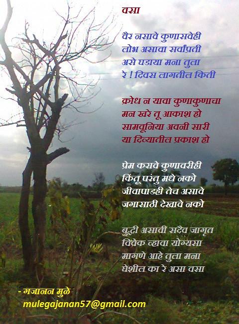 farmer in marathi Organic farmers and farms in maharashtra organic farm & sustainable agriculture research institute no 484, kaushik vita, taluka - khanapur, district ¬ sangli – 415 311, maharashtra.