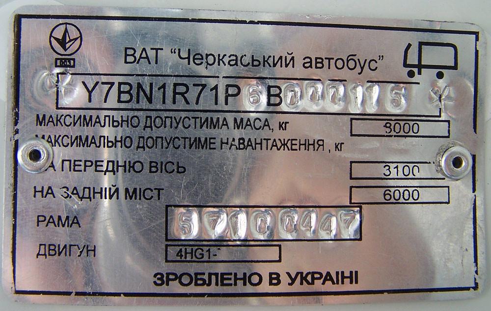 Isuzu NQR 2006 serial number plate (VIN tag) | Isuzu NQR 200… | Flickr