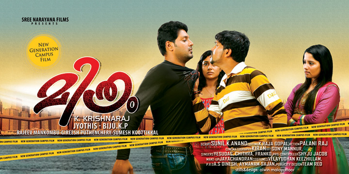 Mithram Film Poster Malayalam Movie Design And Stills By Flickr