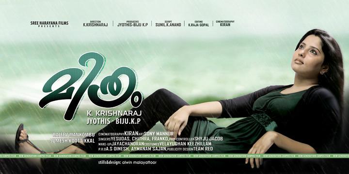 Mithram Film Poster Malayalam Movie Design And Stills By Flickr