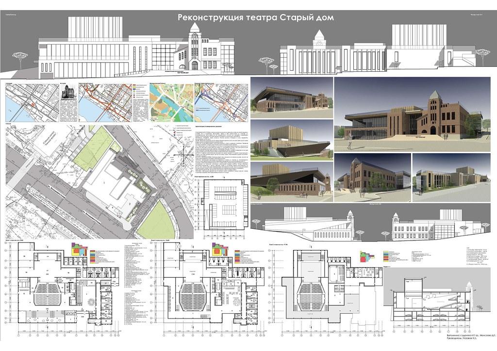 Дипломный проект Реконструкция театра Старый Дом в г Нов flickr