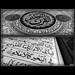 Al Qur'an al karim - القرآن الكريم