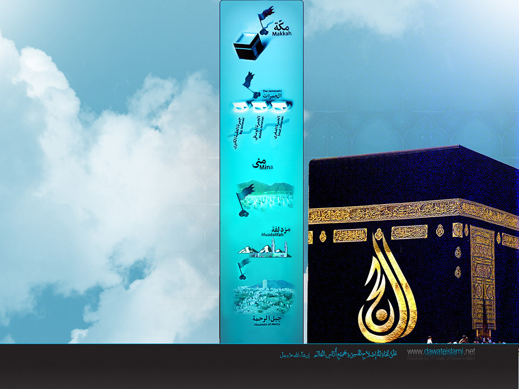 Full HD Islamic Wallpapers 1920x1080 - WallpaperSafari