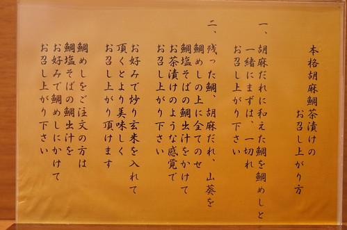 鯛塩そば 灯花 03