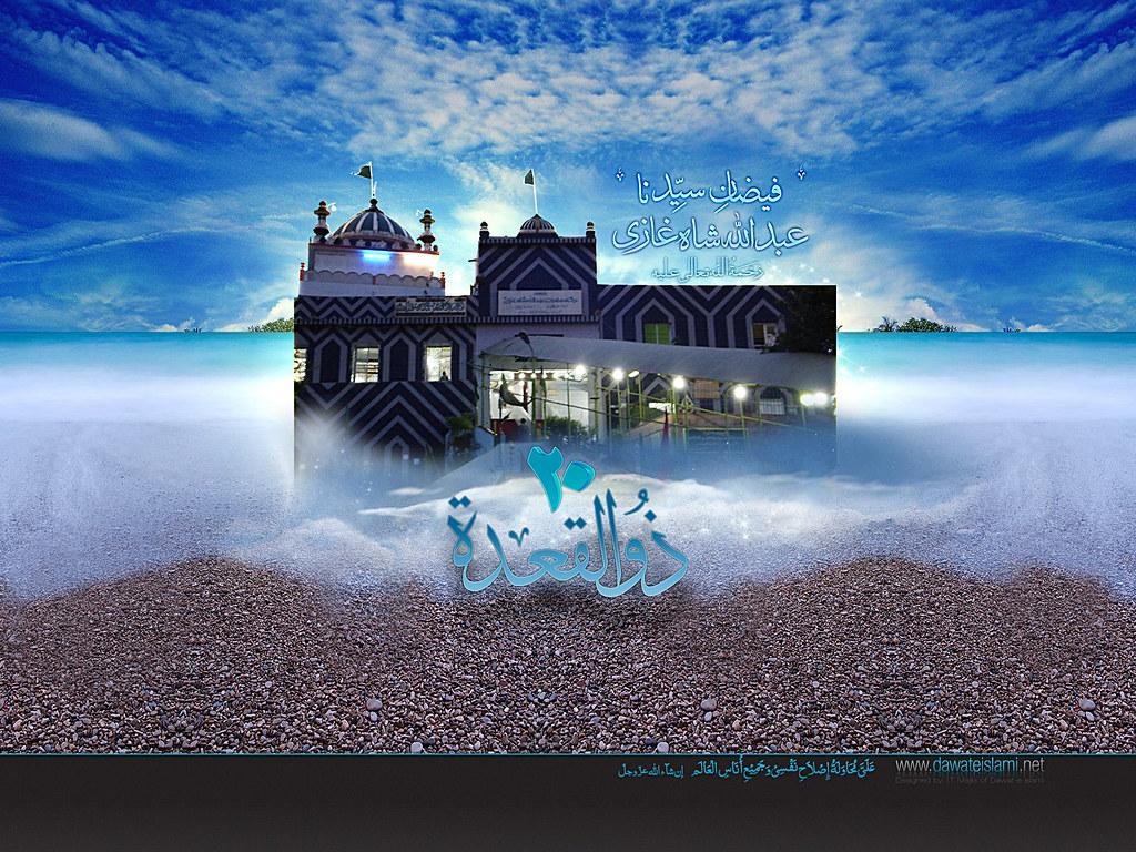 Islamic Wallpapers 2011