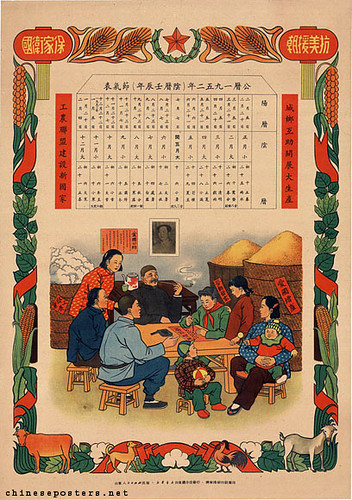1952 calendar | by chineseposters.net