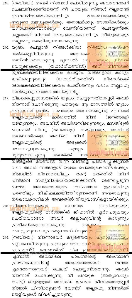 Al-Baqara (The Cow) Holy Qur'an Malayalam Translation   Flickr