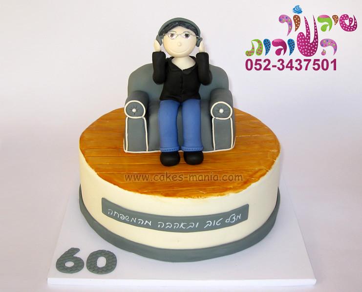 60s Birthday Cake By Cakes Mania Flickr