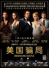 美国骗局 American Hustle (2013)_钓鱼执法的最高境界
