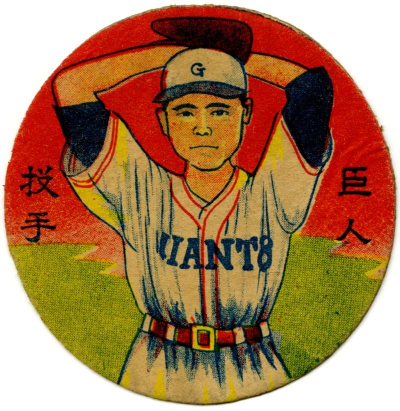 sayonara home run the art of the japanese baseball card