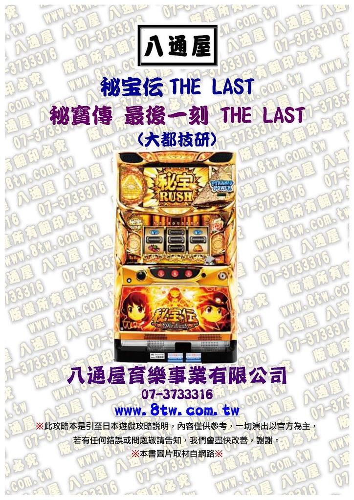 S0353秘寶傳 最後一刻 THE LAST 中文版攻略.compressed_Page_01
