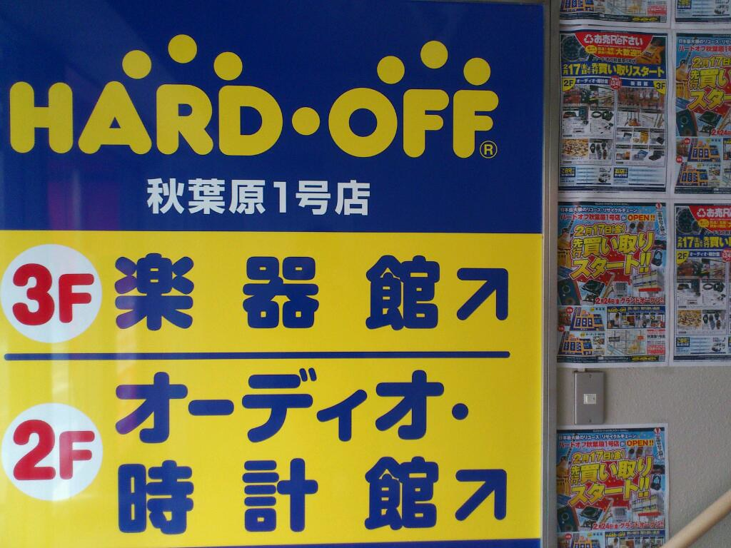 秋葉原ハードオフなう、まだ買い取りだけだけど店内の展示品は見れる。 #akiba