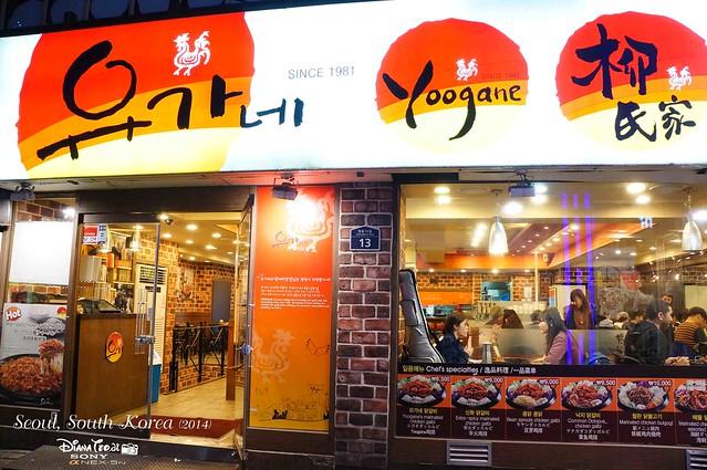 South Korea 2014 - Yoogane Myeongdong 02