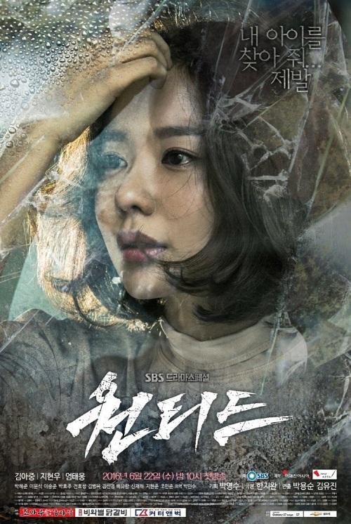 Truy Lùng (2016)