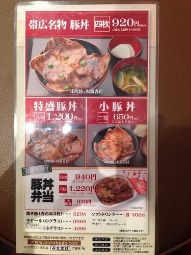 hokkaido-obihiro-butahage-menu01