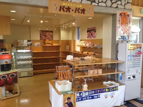 hokkaido-michinoeki-churui-bakery-paopao-outside