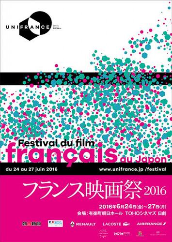 フランス映画祭2016ポスター