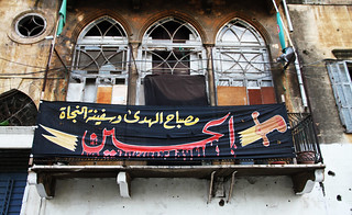 Mar 12 - Hezbollahi banner on an Ottoman-era bldg. that survived the civil war, near and behind the Holiday Inn and the Green zone, Beirut | by Best of Rob