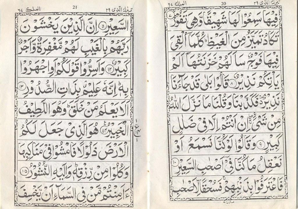 Quran Surah Mulk page 3   Zubair Khan   Flickr