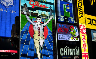 Glico Man | by pat_makhoul
