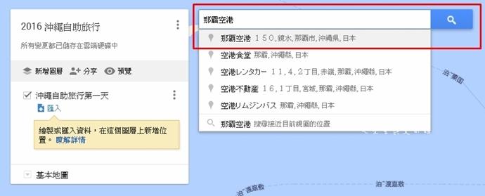 5 自助旅遊規劃不求人 用 Google Map 製作專屬於自己的旅行地圖 沖繩自由行