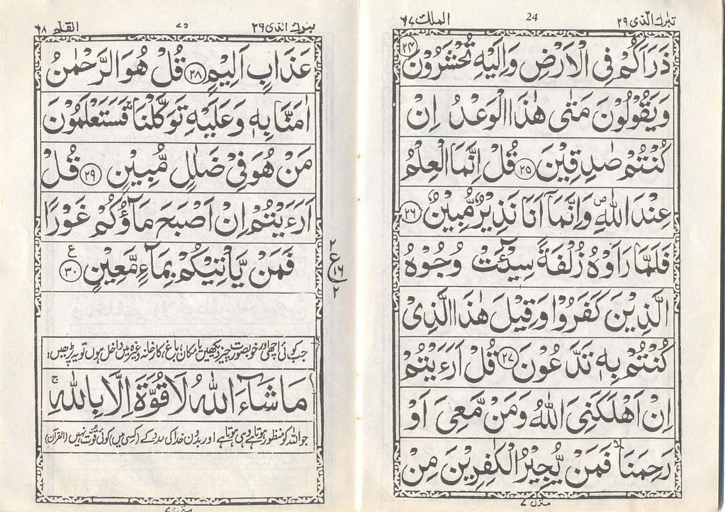 Quran Surah Mulk page 5   Zubair Khan   Flickr