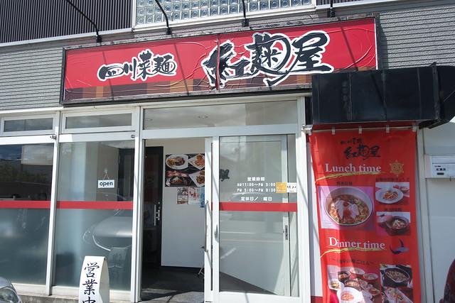 紅麹屋7回目_01