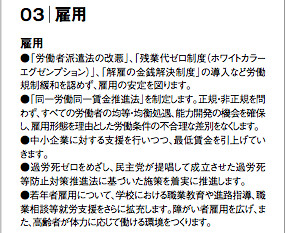 dpj-manifesto2014-2-03