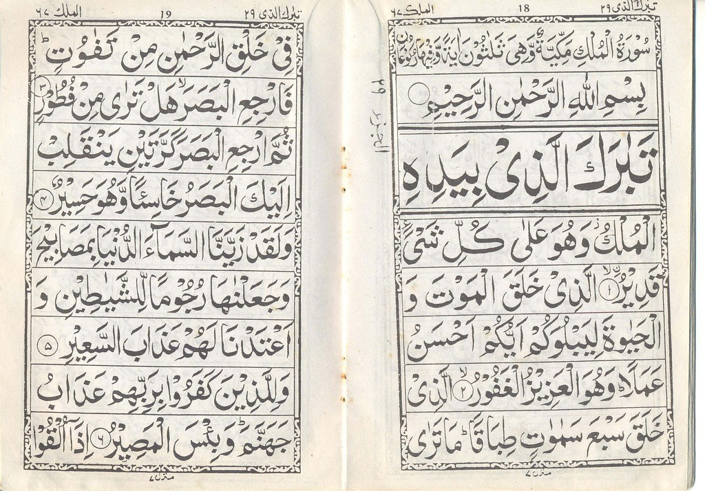 Quran Surah Mulk page 2   Zubair Khan   Flickr