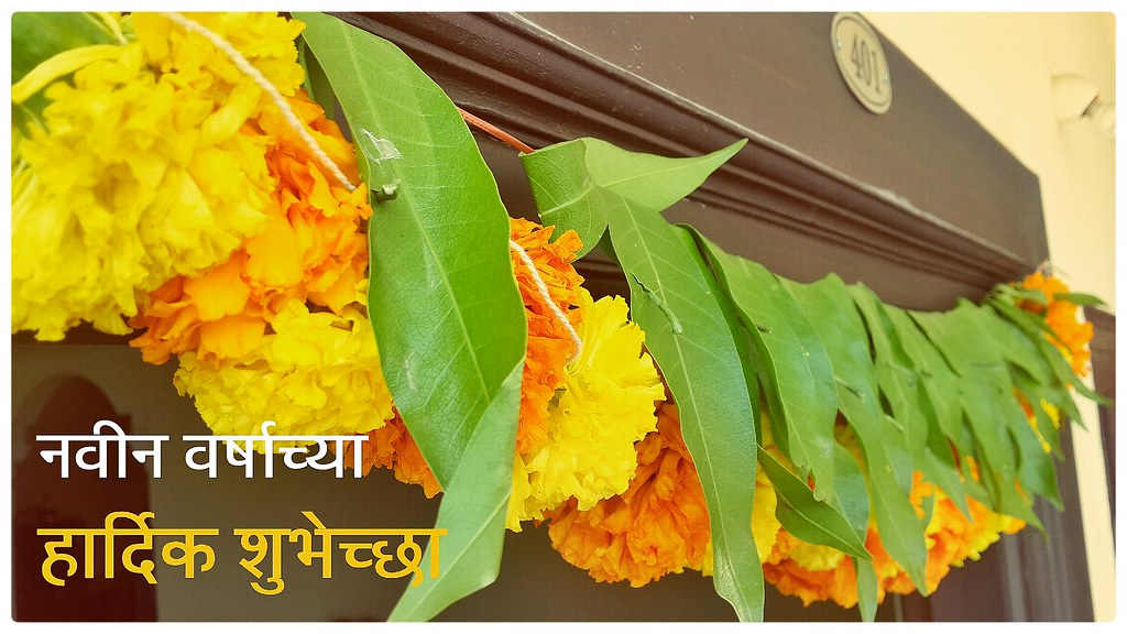 marathi new year wishes by y o g e s h