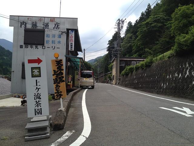 岐阜のマチュピチュ 天空の茶畑 樫村バス停分岐