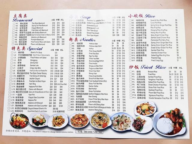 Penang Seafood Restaurant Menu