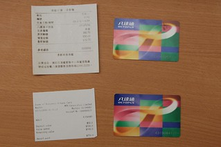 Hong Kong's bilingual Octopus cards? | by Marcus Wong from Geelong
