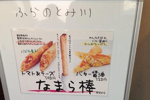hokkaido-furano-furano-marche-tomikawa-menu