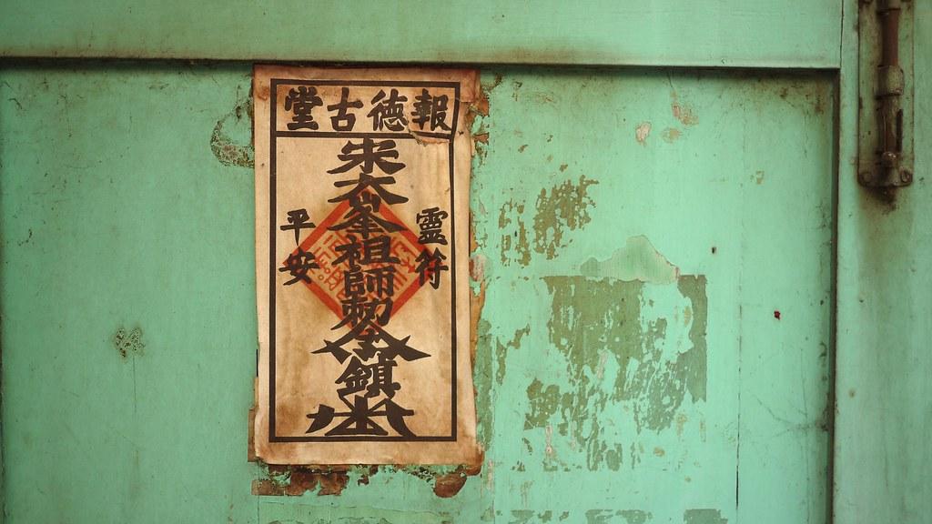 Affichette écrit en chinois dans le quartier de Chinatown à Bangkok.